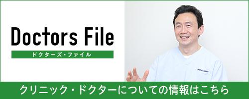 ドクターズ・ファイル クリニックドクターについての情報はこちら