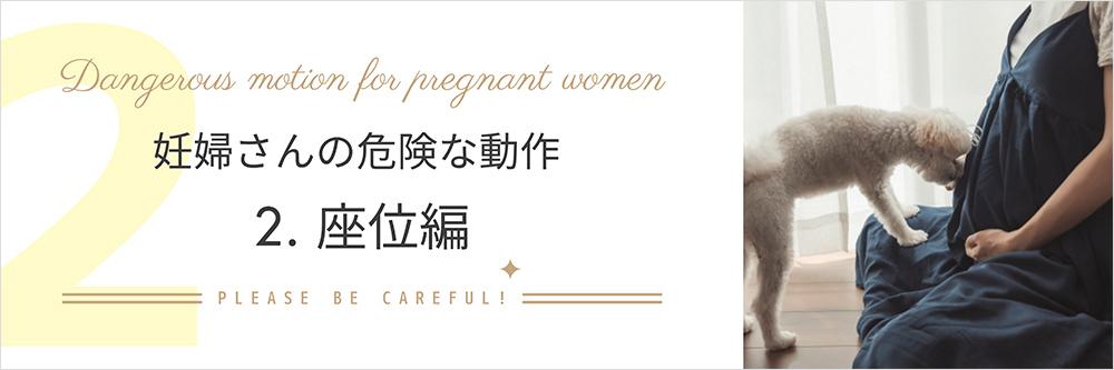 妊婦さんの危険な動作 座位編